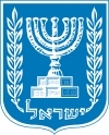 Ministry of Health (Israel)